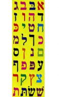 Hebrew Aleph-Bet Stickers